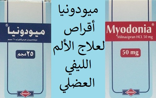 """أقراص Myodonia """"ميودونيا"""" لعلاج الألم الليفي العضلي"""