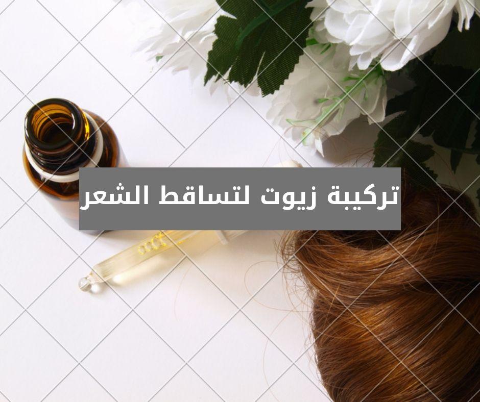 تركيبة زيوت طبيعية لتساقط الشعر – نتيجتها مزهلة