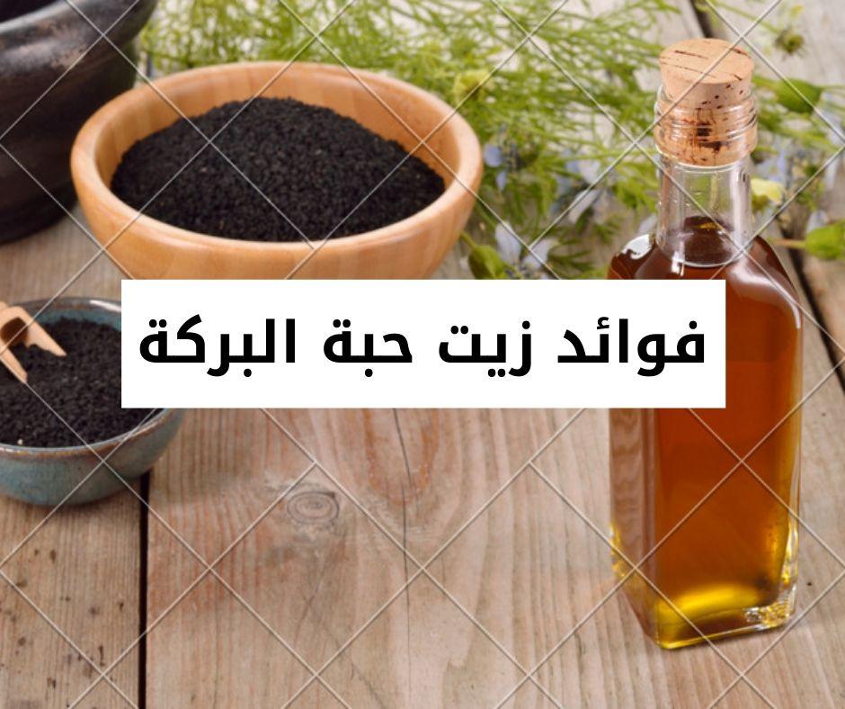 فوائد واستخدامات زيت حبة البركة للصحة والبشرة والشعر