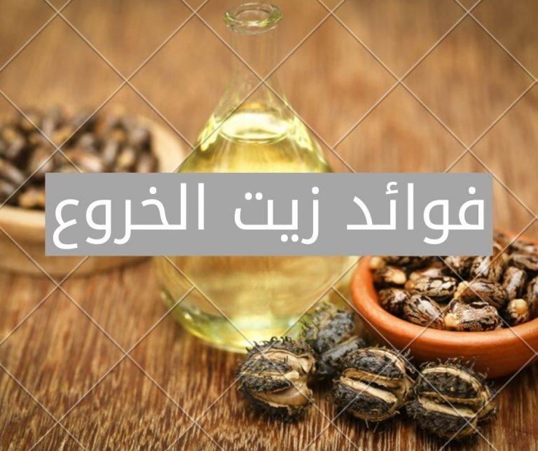 Read more about the article فوائد واستخدامات زيت الخروع ستجعلك لا تستغني عنه