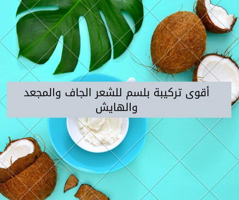 Read more about the article أقوى تركيبة بلسم لترطيب وتنعيم الشعر الجاف والمجعد والهايش
