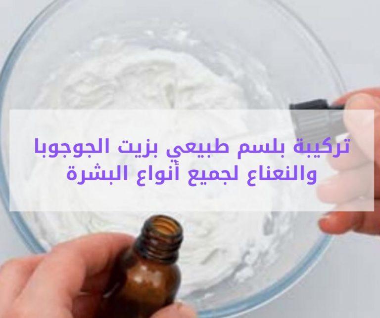 Read more about the article تركيبة بلسم طبيعي بزيت الجوجوبا والنعناع لجميع أنواع الشعر