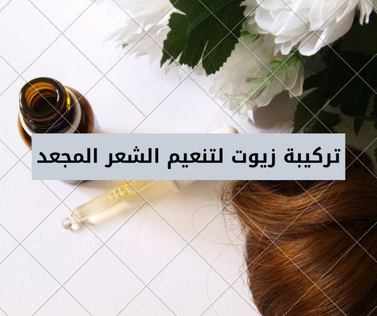 Read more about the article تركيبة زيوت لتنعيم الشعر المجعد وتقوية الشعر الخفيف