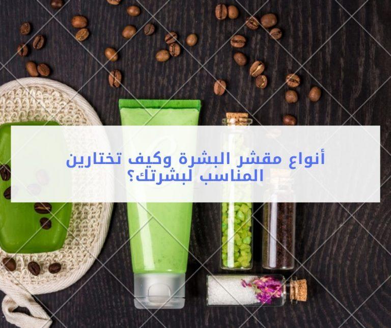 Read more about the article أنواع مقشر البشرة وكيف تختارين المقشر المناسب لبشرتك؟