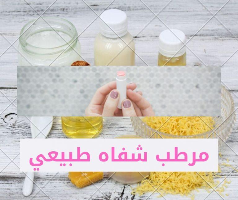 Read more about the article كيفية عمل تركيبة مرطب شفاه طبيعي – ترطيب وحماية