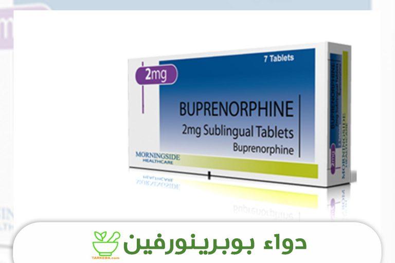 """دواء بوبرينورفين """"buprenorphine"""" أحدث أدوية علاج الإدمان – كيف يستخدم وأعراضه الجانبية؟"""