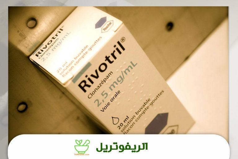 "Read more about the article ما هو دواء ريفوتريل ""Rivotril""واستخداماته وأعراضه الجانبية؟"