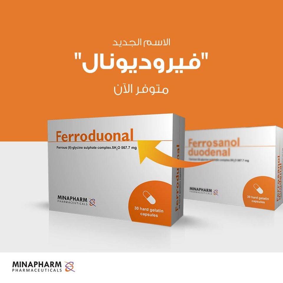"""فيروديونال كبسول """"Ferroduonal Cap"""" لعلاج الأنيميا – فيروسانول ديودينال سابقًا"""