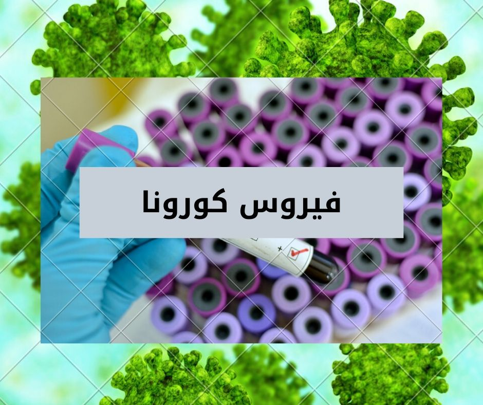 دليلك الكامل للتعرف على فيروس كورونا المستجد وتصحيح المفاهيم المغلوطة