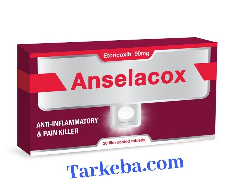 """دواء أنسيلاكوكس أقراص 60 و 90 مجم """"Anselacox"""" لعلاج التهاب المفاصل والألم"""