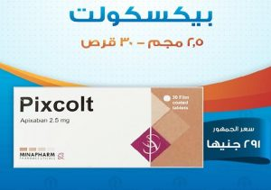 """بيكسكولت 2.5 مجم أقراص """"Pixcolt 2.5 mg tab"""" للوقاية من وعلاج الجلطات"""