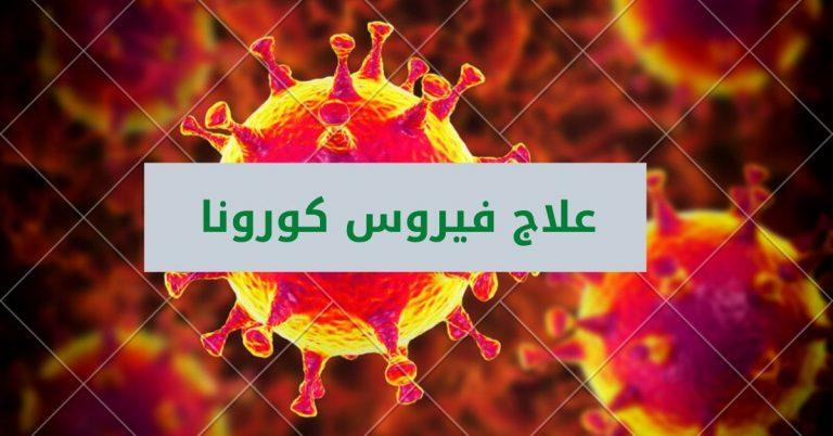 علاج فيروس كورونا (فافيلافير معتمد وريمديسيفير تحت الاختبار وكلوروكين لتحسين الأعراض)