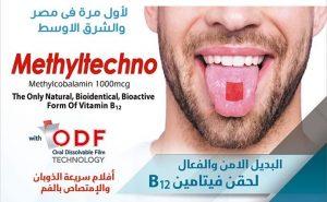 ميثايلتكنو – Methyltechno فيتامين B12 بديل الحقن لالتهاب الأعصاب