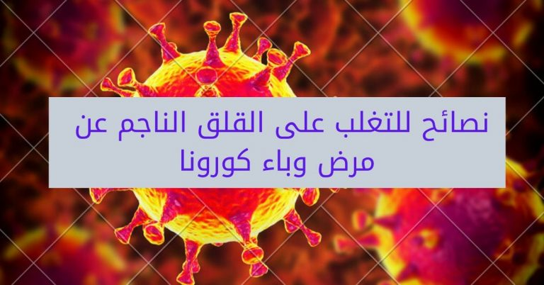 Read more about the article 6 نصائح للتغلب على القلق الناجم عن مرض وباء كورونا