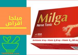 """دواء ميلجا اقراص """"milga""""-مقوي الأعصاب"""