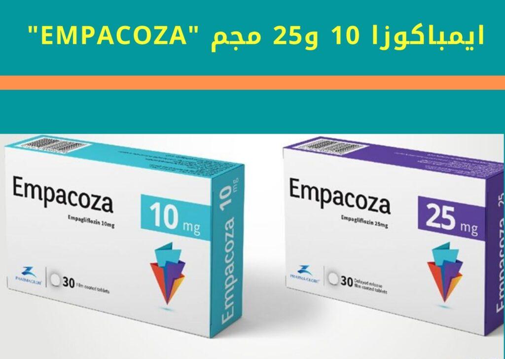 أقراص ايمباكوزا 10 و25 مجم Empacoza لعلاج مرض السكري تركيبة كوم