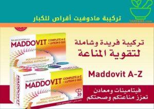 """تركيبة مادوفيت """"Maddovit"""" أقراص – 26 عنصر لتحسين وظائف الجسم الحيوية"""