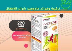 """تركيبة وفوائد مادوفيت شراب للأطفال """"Maddovit"""""""