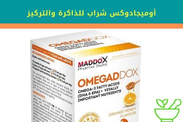 أوميجادوكس (Omegaddox) شراب للذاكرة والتركيز