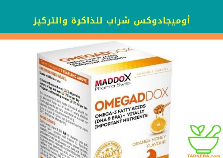 Read more about the article أوميجادوكس (Omegaddox) شراب للذاكرة والتركيز
