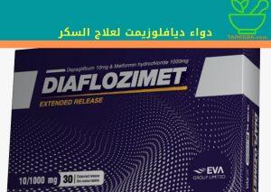 """دواء ديافلوزيمت """"DIAFLOZMET"""" أحدث أدوية علاج السكر من النوع الثاني"""