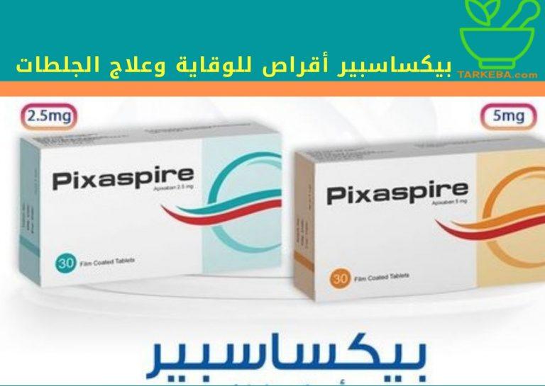 """دواء بيكساسبير """"pixaspire"""" – الاستخدام والجرعة والسعر"""