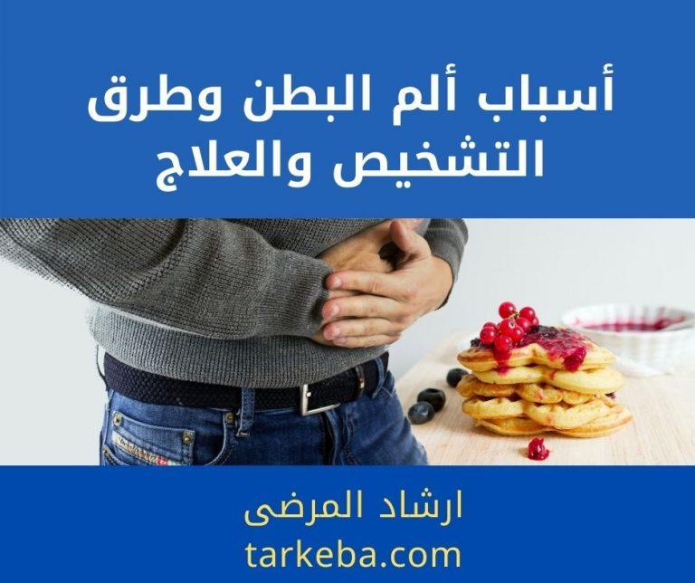 Read more about the article أسباب ألم البطن وطرق التشخيص والعلاج