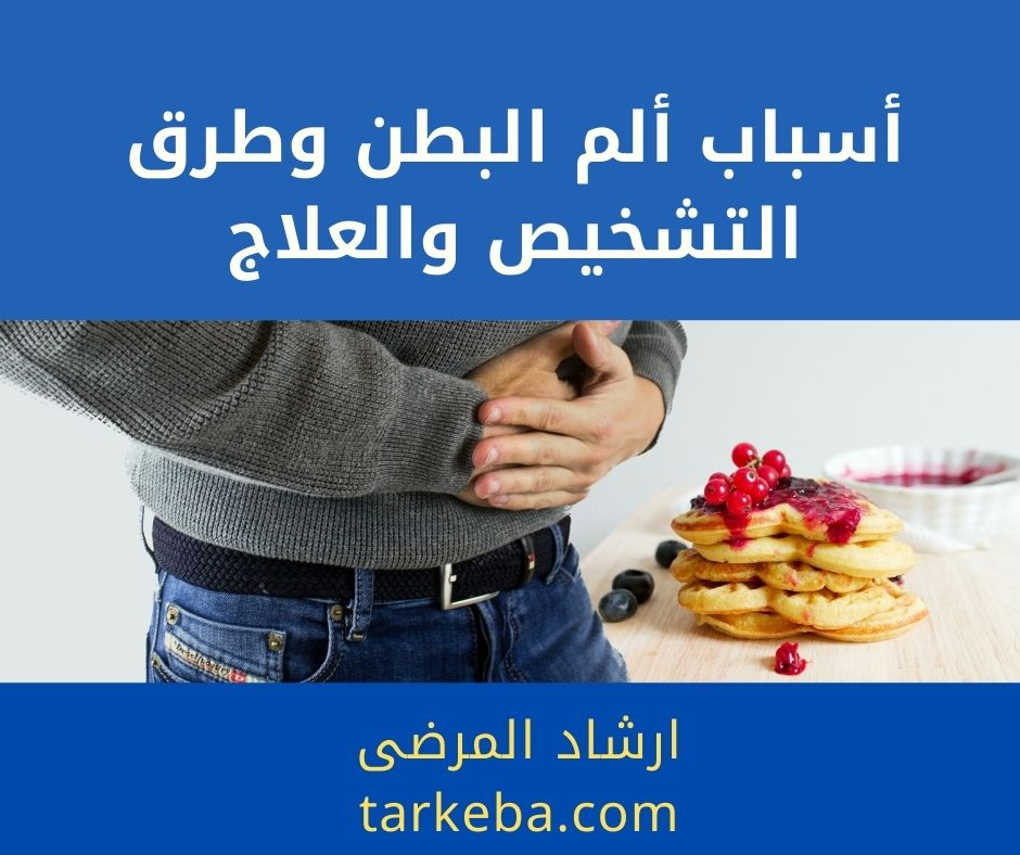 You are currently viewing أسباب ألم البطن وطرق التشخيص والعلاج