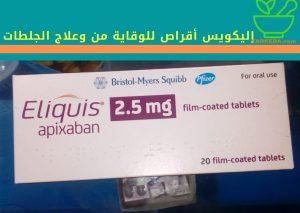 إليكويس أقراص للوقاية من وعلاج الجلطات