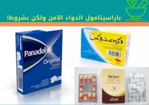 باراسيتامول الدواء الآمن ولكن بشروط!