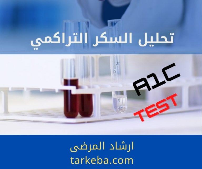 Read more about the article أهمية تحليل السكر التراكمي وماذا تعني نتيجته؟ 3 أرقام مهمة