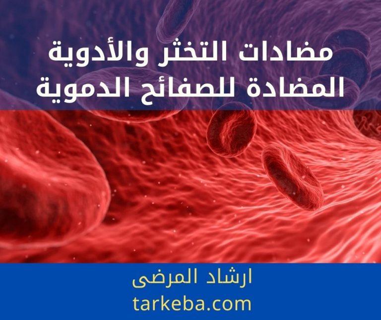 مضادات التخثر والأدوية المضادة للصفائح الدموية
