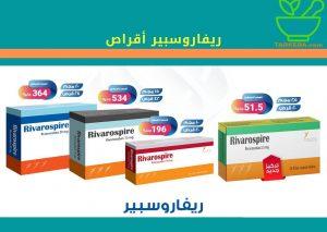 """دواء ريفاروسبير """"rivarospire"""" أقراص – دواعي واحتياطات الاستخدام والسعر"""