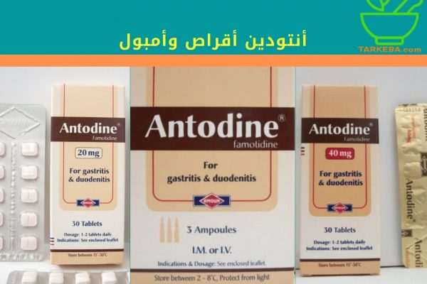 aأنتودين antodine tablets and ampoule