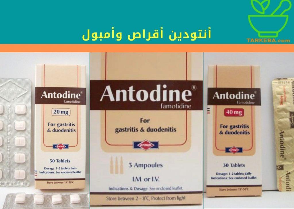 "You are currently viewing أنتودين ""Antodine"" أقراص وأمبول لعلاج التهابات وقرح المعدة"