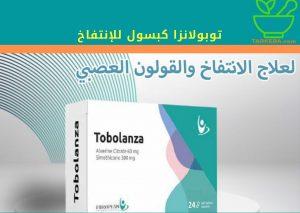 "Read more about the article دواء توبولانزا ""tobolanza"" للإنتفاخ وآلام الجهاز الهضمي"
