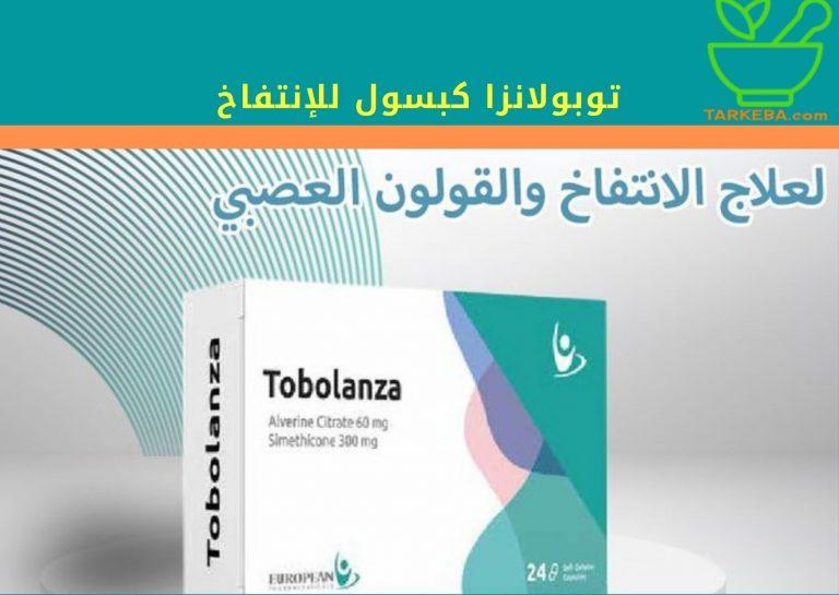 """دواء توبولانزا """"tobolanza"""" للإنتفاخ وآلام الجهاز الهضمي"""