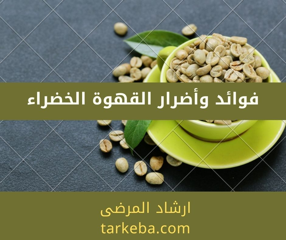 You are currently viewing فوائد القهوة الخضراء وأضرارها المحتملة