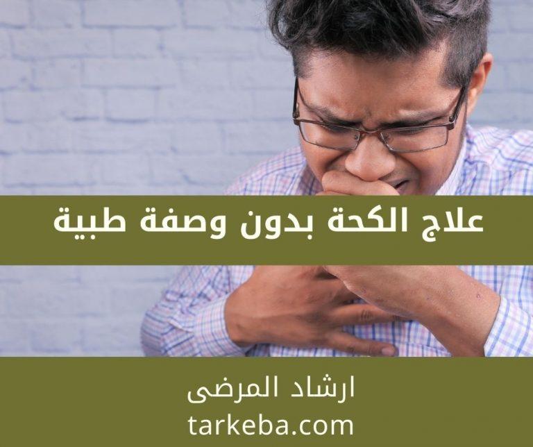 Read more about the article علاج الكحة الجافة والبلغم من الصيدلية بدون وصفة طبية