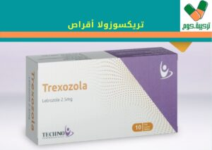 """Read more about the article تريكسوزولا 2.5 مجم أقراص """"Trexozola"""""""