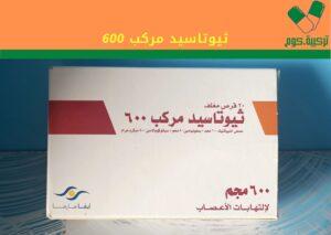 "Read more about the article ثيوتاسيد مركب ""Thiotacid Compound 600"" لعلاج التهاب الأعصاب"